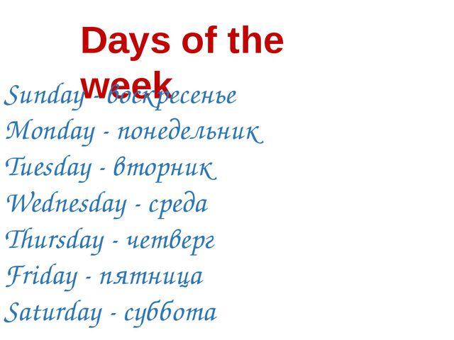 Days of the week Sunday - воскресенье Monday - понедельник Tuesday - вторник...