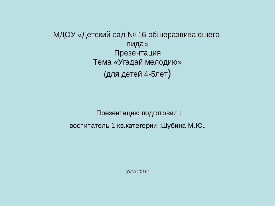 МДОУ «Детский сад № 16 общеразвивающего вида» Презентация Тема «Угадай мелоди...