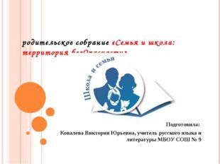 родительское собрание «Семья и школа: территория безОпасности» Подготовила: К