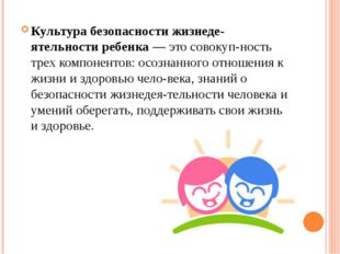 Культура безопасности жизнедеятельности ребенка — это совокупность трех ком
