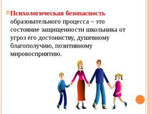 Психологическая безопасность образовательного процесса – это состояние защище