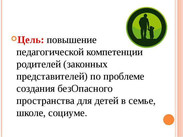 Цель: повышение педагогической компетенции родителей (законных представителе...
