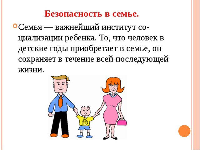 Безопасность в семье. Семья — важнейший институт социализации ребенка. То, ч...