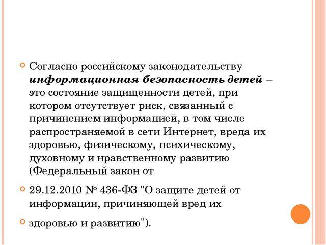 Согласно российскому законодательству информационная безопасность детей – эт...
