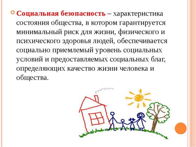 Социальная безопасность – характеристика состояния общества, в котором гарант...