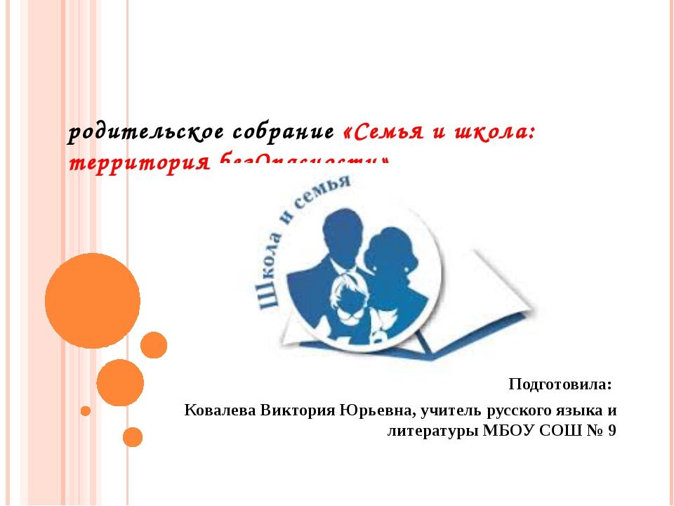 родительское собрание «Семья и школа: территория безОпасности» Подготовила: К...
