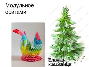 Модульное оригами Елочка-красавица