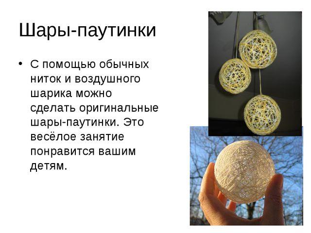 Шары-паутинки С помощью обычных ниток и воздушного шарика можно сделать ориги...