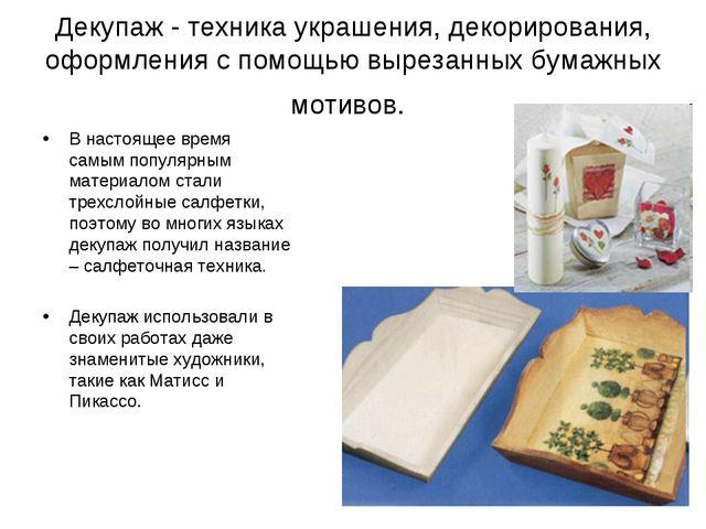 Декупаж - техника украшения, декорирования, оформления с помощью вырезанных б...