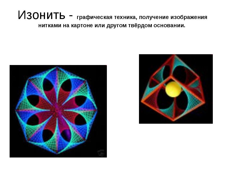 Изонить - графическая техника, получение изображения нитками на картоне или д...