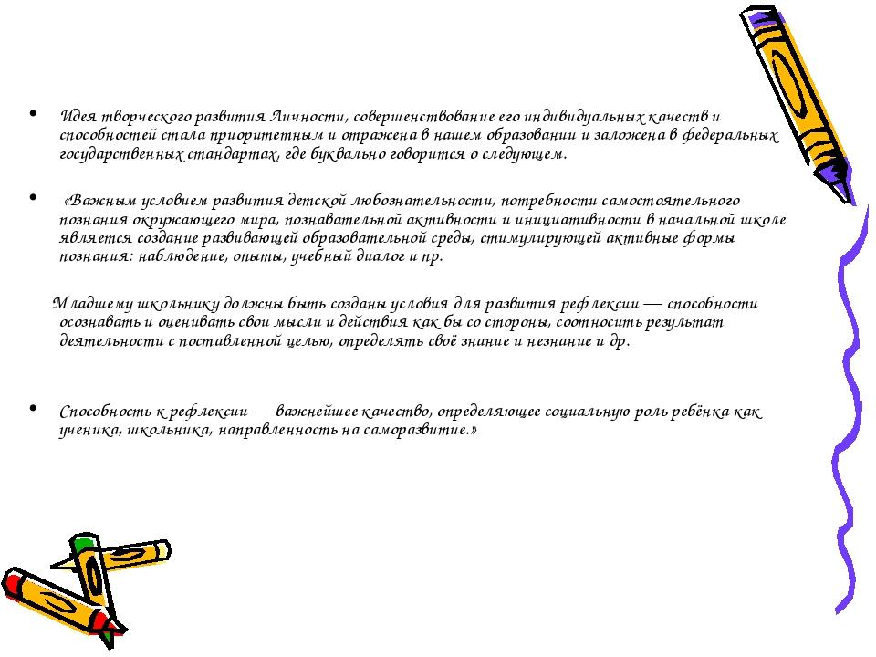 Идея творческого развития Личности, совершенствование его индивидуальных каче...