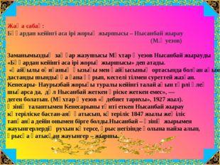 Жаңа сабақ: Бұқардан кейінгі аса ірі жорық жыршысы – Нысанбай жырау (М.Әуезов