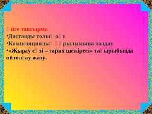 Үйге тапсырма Дастанды толық оқу Композициялық құрылымына талдау «Жырау сөзі