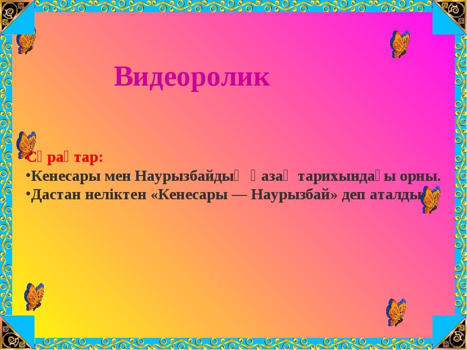 Видеоролик Сұрақтар: Кенесары мен Наурызбайды...