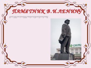 ПАМЯТНИК В.И.ЛЕНИНУ Скульптура В. И. Ленина изготовлена из бронзы размером се