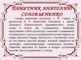 ПАМЯТНИК АНАТОЛИЮ СОЛОВЬЯНЕНКО Авторы памятника скульптор А. М. Скорых и архи