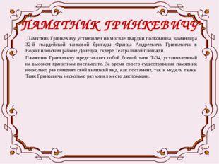 ПАМЯТНИК ГРИНКЕВИЧУ Памятник Гринкевичу установлен на могиле гвардии полковни