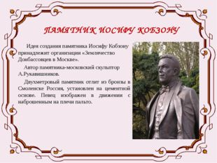 ПАМЯТНИК ИОСИФУ КОБЗОНУ Идея создания памятника Иосифу Кобзону принадлежит ор
