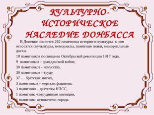 КУЛЬТУРНО-ИСТОРИЧЕСКОЕ НАСЛЕДИЕ ДОНБАССА В Донецке числится 262 памятника ист