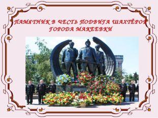 ПАМЯТНИК В ЧЕСТЬ ПОДВИГА ШАХТЁРОВ ГОРОДА МАКЕЕВКИ