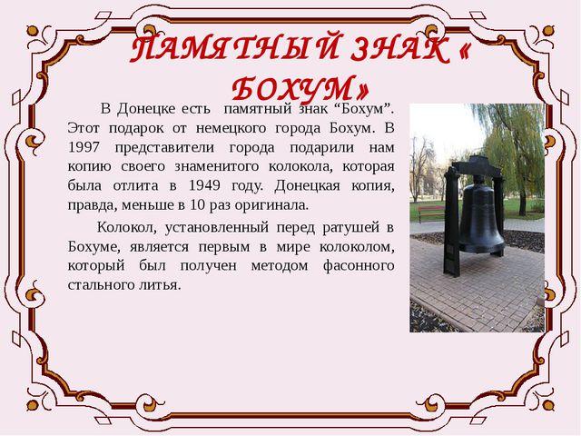 """ПАМЯТНЫЙ ЗНАК « БОХУМ» В Донецке есть памятный знак """"Бохум"""". Этот подарок от..."""