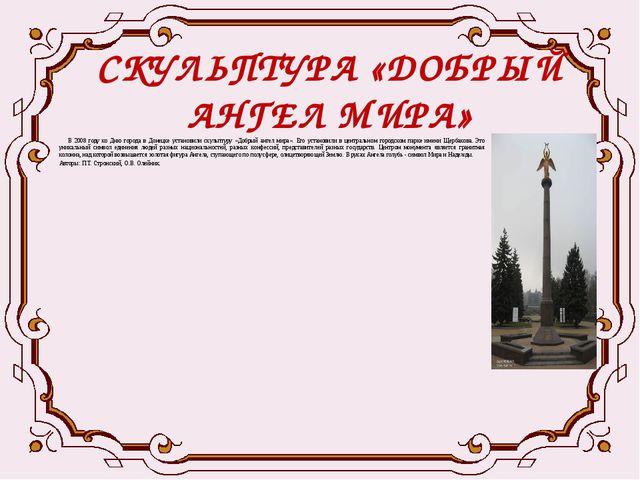 СКУЛЬПТУРА «ДОБРЫЙ АНГЕЛ МИРА» В 2008 году ко Дню города в Донецке установили...
