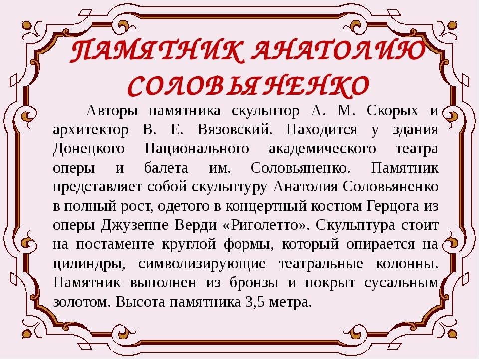 ПАМЯТНИК АНАТОЛИЮ СОЛОВЬЯНЕНКО Авторы памятника скульптор А. М. Скорых и архи...