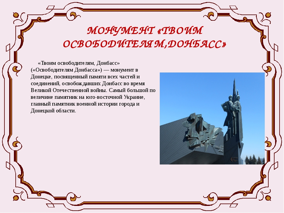 МОНУМЕНТ «ТВОИМ ОСВОБОДИТЕЛЯМ,ДОНБАСС» «Твоим освободителям, Донбасс» («Освоб...