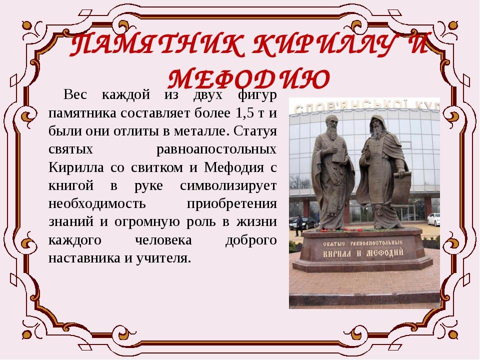 ПАМЯТНИК КИРИЛЛУ И МЕФОДИЮ Вес каждой из двух фигур памятника составляет боле...
