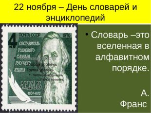22 ноября – День словарей и энциклопедий 18 Словарь –это вселенная в алфавитн