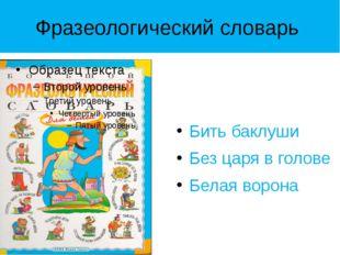 Фразеологический словарь Бить баклуши Без царя в голове Белая ворона