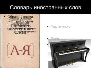 Словарь иностранных слов Фортепиано Forte Piano