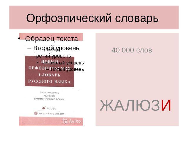 Орфоэпический словарь 40 000 слов ЖАЛЮЗИ