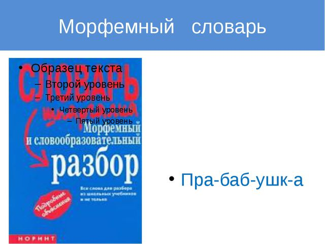 Морфемный словарь Пра-баб-ушк-а