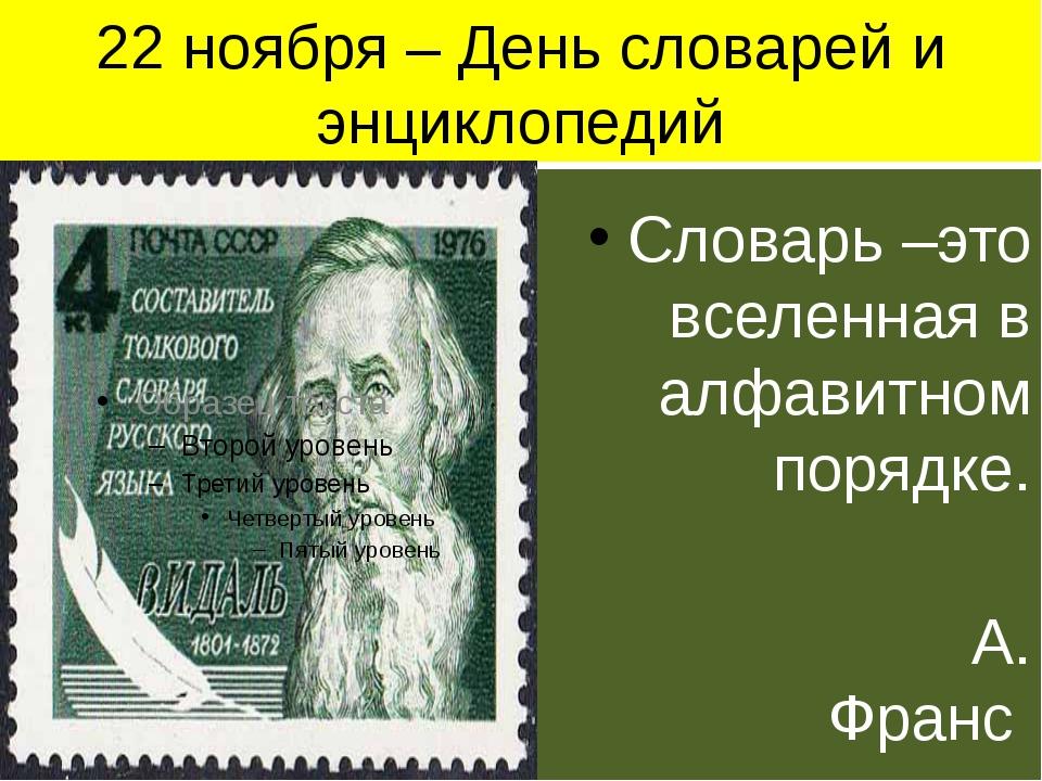 22 ноября – День словарей и энциклопедий 18 Словарь –это вселенная в алфавитн...