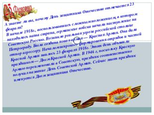 А знаете ли вы, почему День защитника Отечества отмечается 23 февраля? В нач
