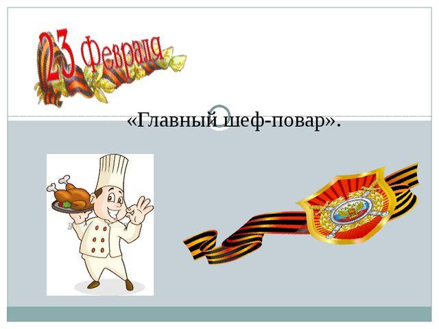 «Главный шеф-повар».