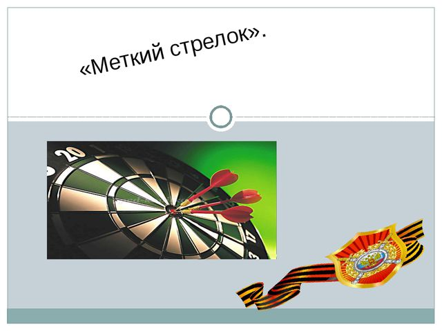 «Меткий стрелок».