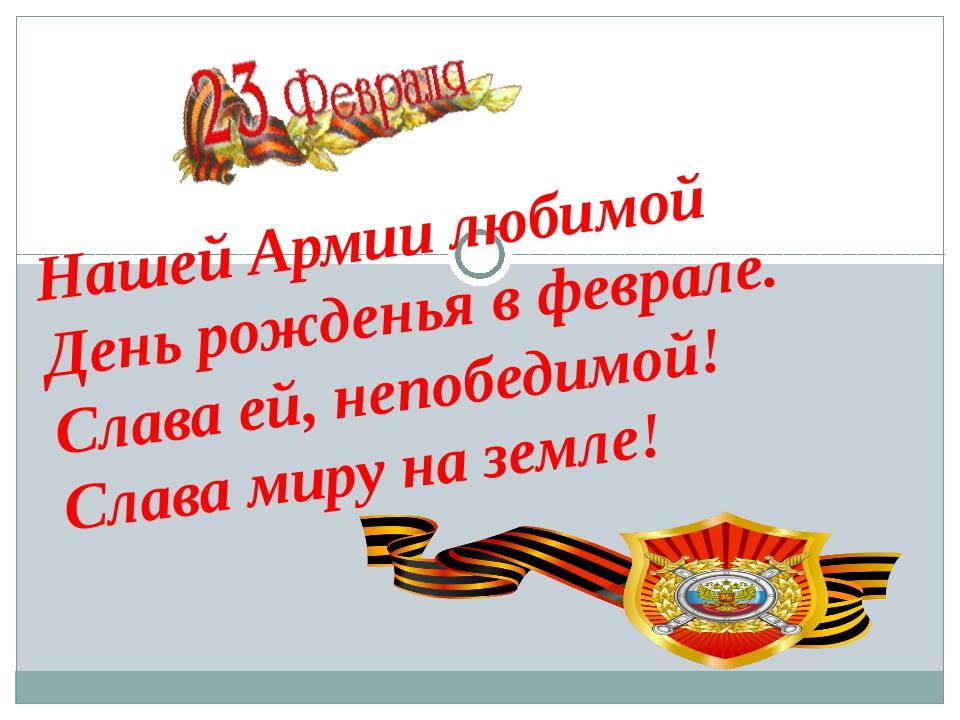 Нашей Армии любимой День рожденья в феврале. Слава ей, непобедимой! Слава...