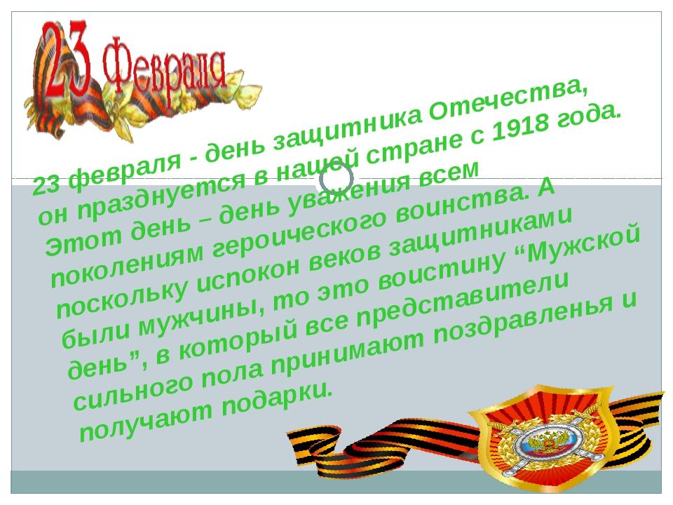 23 февраля - день защитника Отечества, он празднуется в нашей стране с 1918г...