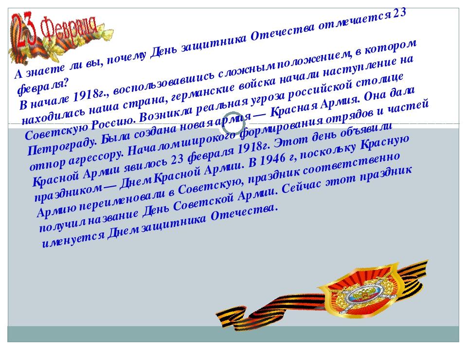 А знаете ли вы, почему День защитника Отечества отмечается 23 февраля? В нач...