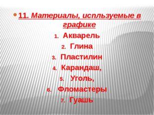 11. Материалы, испльзуемые в графике Акварель Глина Пластилин Карандаш, Уголь