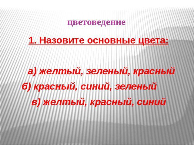 цветоведение 1. Назовите основные цвета: а) желтый, зеленый, красный б) красн...