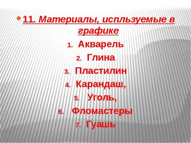 11. Материалы, испльзуемые в графике Акварель Глина Пластилин Карандаш, Уголь...
