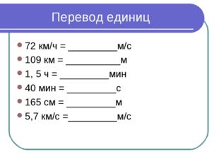 Перевод единиц 72 км/ч = _________м/с 109 км = __________м 1, 5 ч = _________
