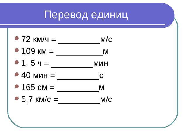 Перевод единиц 72 км/ч = _________м/с 109 км = __________м 1, 5 ч = _________...