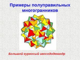 Примеры полуправильных многогранников Большой курносый икосододекаэдр