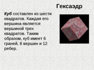 Гексаэдр Куб составлен из шести квадратов. Каждая его вершина является вершин