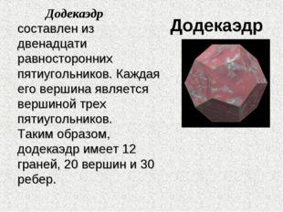 Додекаэдр Додекаэдр составлен из двенадцати равносторонних пятиугольников. К