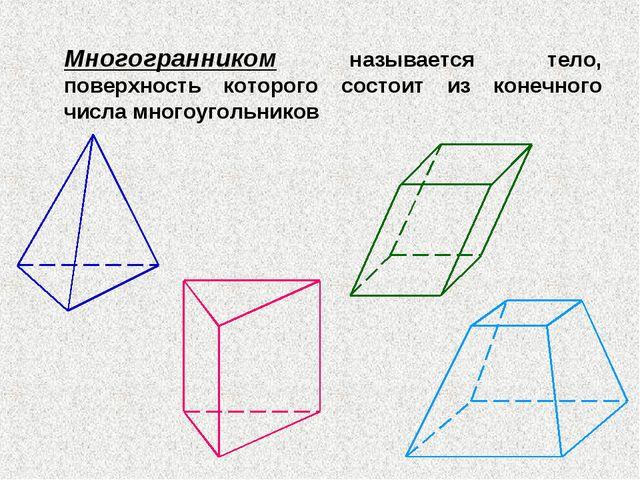 Многогранником называется тело, поверхность которого состоит из конечного чис...